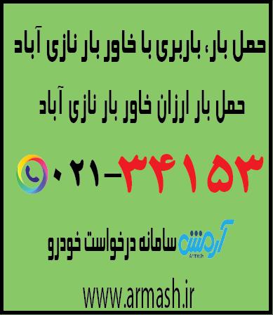 خاور بار نازی آباد