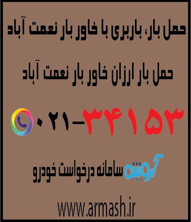 خاور بار نعمت آباد