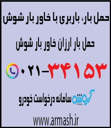 خاور بار شوش