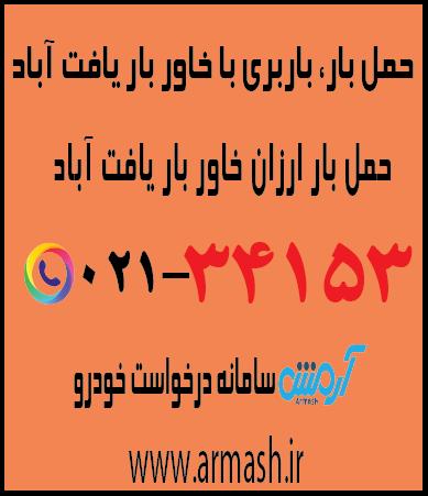 خاور بار یافت آباد