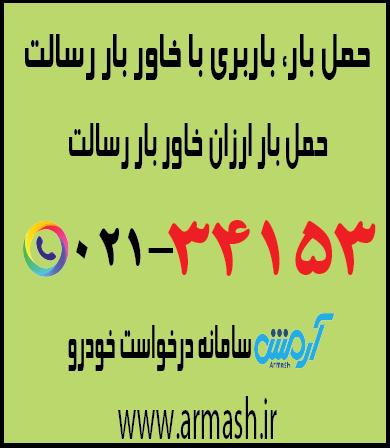 خاور بار رسالت