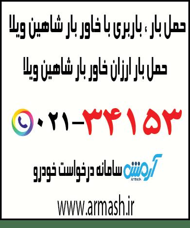 خاور بار شاهین ویلا