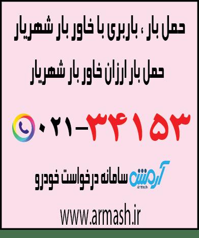 خاور بار شهریار
