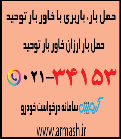 خاور بار توحید