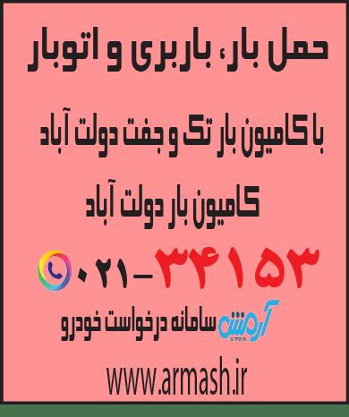 حمل بار با کامیون جفت و تک دولت آباد