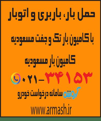 حمل بار با کامیون جفت و تک مسعودیه