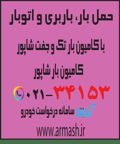 حمل بار با کامیون جفت و تک شاپور